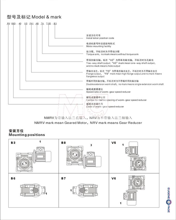 NRV蜗轮蜗杆减速机安装