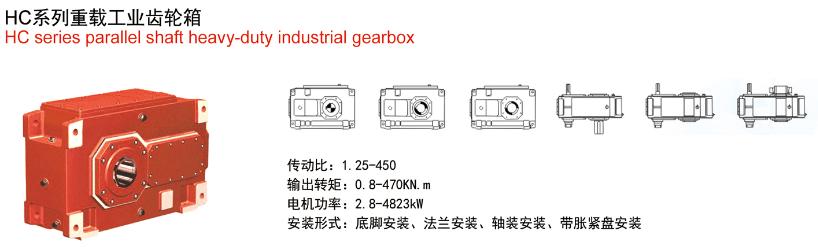 H系列重载工业齿轮箱参数