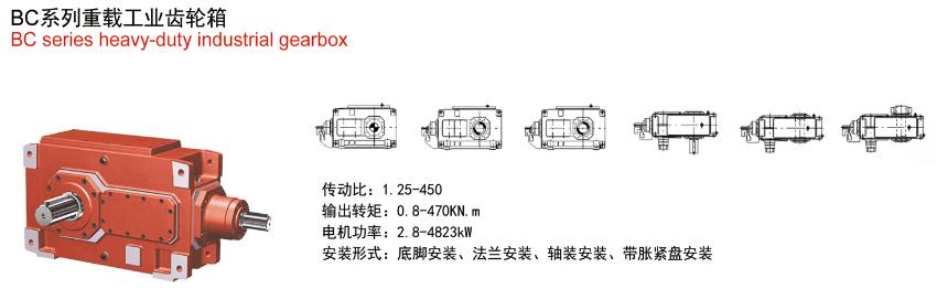 B系列重载工业齿轮箱参数