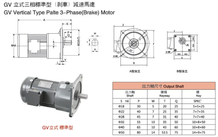 立式GV减速电机安装尺寸图