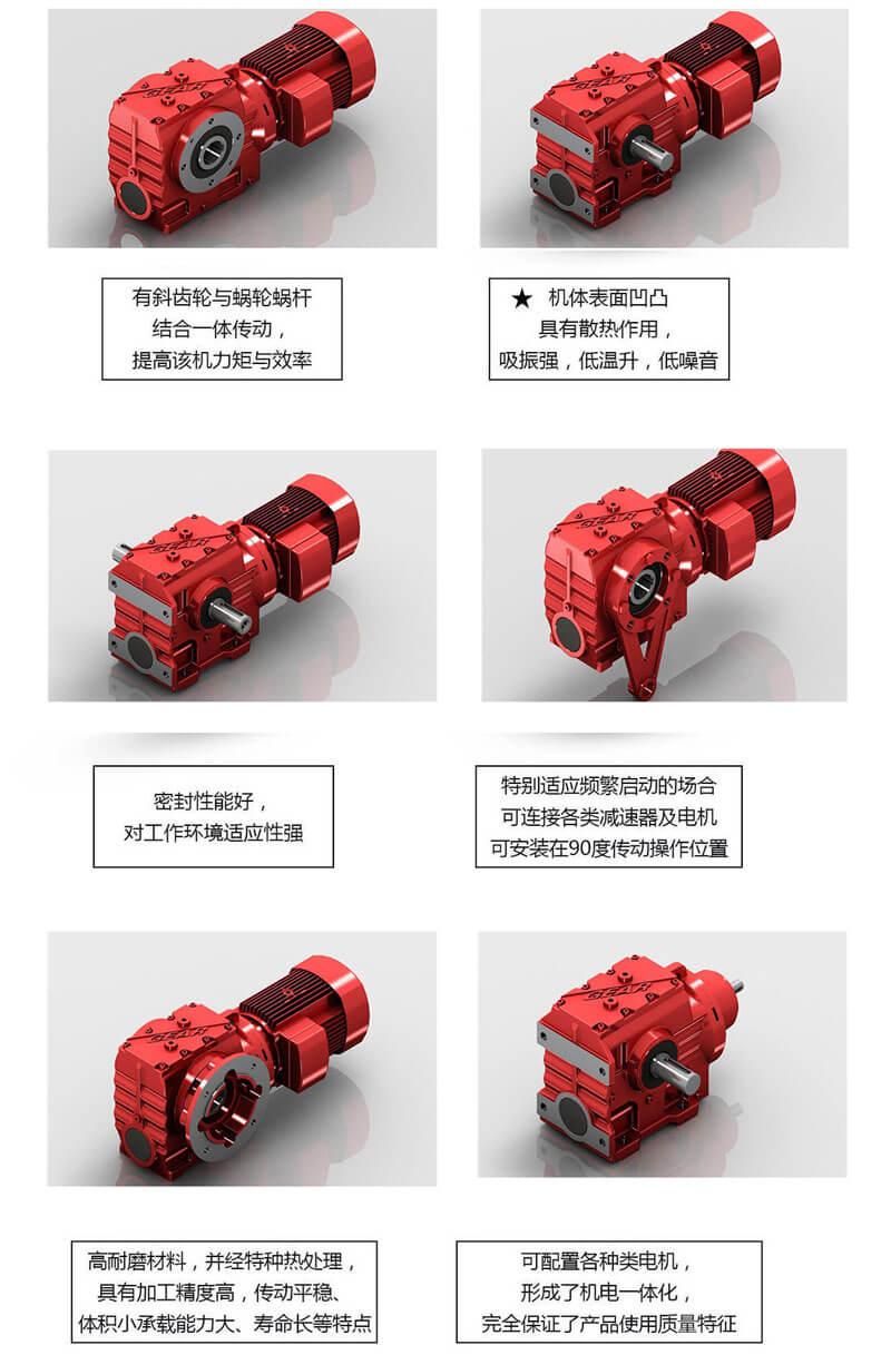 御茨智能供应的s系列-斜齿蜗轮减速机,选型报价:181162580006